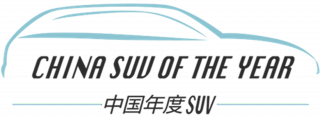 China_DSUV_Of_The_Year_B